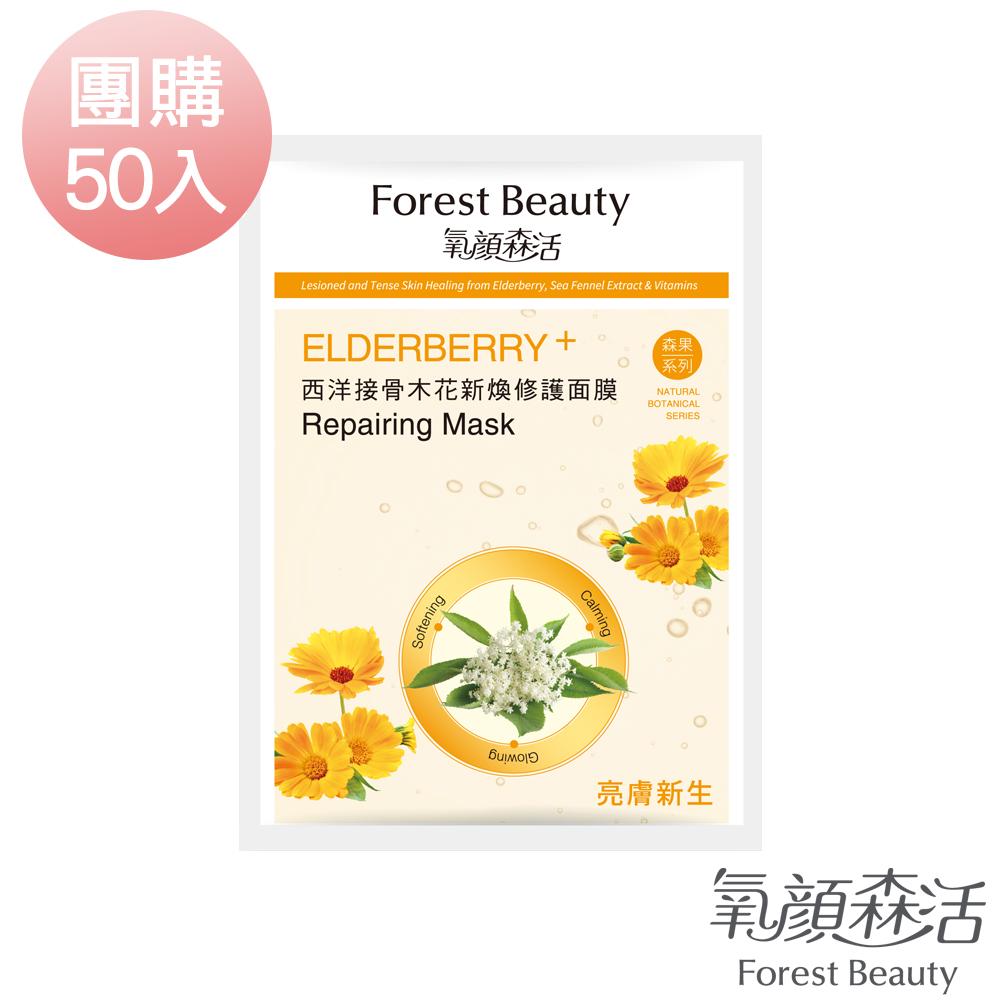 氧顏森活 Forest Beauty 西洋接骨木花新煥修護面膜單片(50片入)