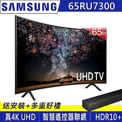 [無卡分期-12期SAMSUNG三星65吋4K連網曲面液晶電視UA65RU7300WXZW