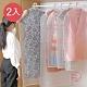 日本霜山 珍珠軟紗透明衣物/西裝防霉防塵套-長版-2入 product thumbnail 1