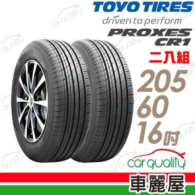 【TOYO】PROXES CR1 低噪音濕地操控性輪胎_二入組_205/60/16