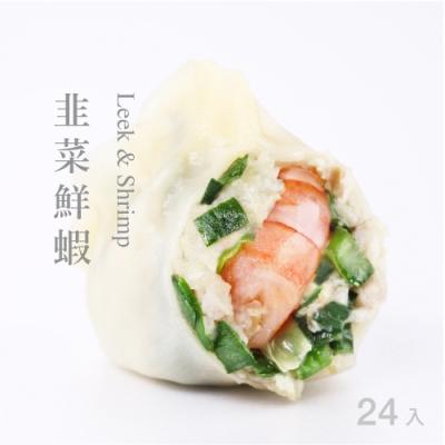 果貿吳媽家  韭菜鮮蝦水餃(1盒/24入)