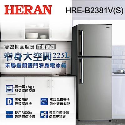 [無卡分期-12期]HERAN禾聯225公升變頻窄身雙門冰箱 HRE-B2381V(S)