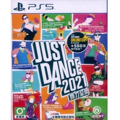 舞力全開 2021 Just Dance 2021 - PS5 中英文亞版