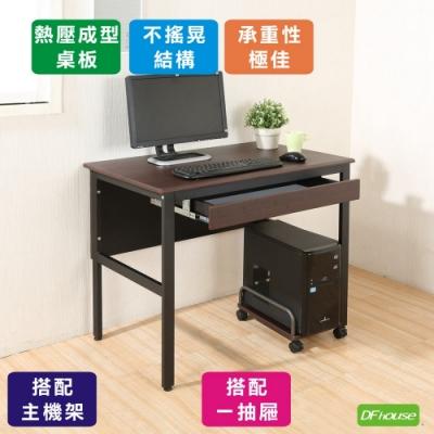 《DFhouse》頂楓90公分電腦辦公桌+1抽屜+主機架-胡桃色 90*60*76
