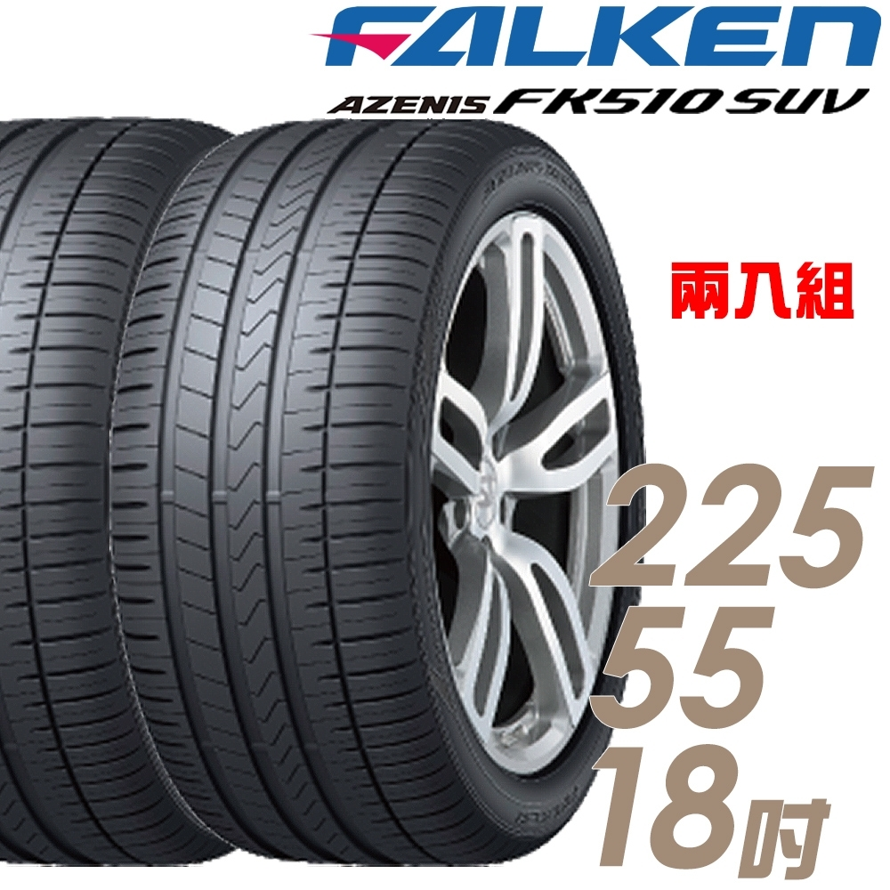 【飛隼】AZENIS FK510 SUV 高性能輪胎_二入組_225/55/18