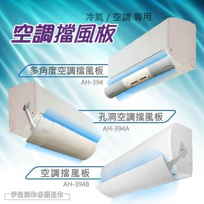 空調擋風板【AH-394】冷氣擋板 空調擋板 出風擋板 導風板 調節引流 防直吹 遮風