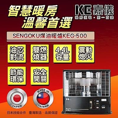 嘉儀油芯自然對流式煤油暖爐 KEG-500