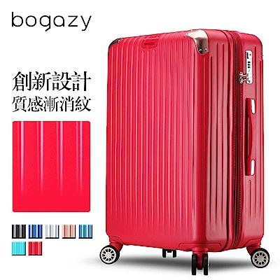 Bogazy 雪之奇蹟II  25 吋PC可加大磨砂霧面行李箱(亮麗桃)