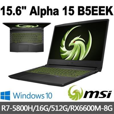 msi微星 Alpha 15 B5EEK-023TW 15.6吋 電競筆電 (R7-5800H/16G/512G SSD/RX6600M-8G/Win10)