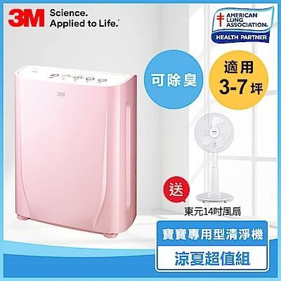 3M 淨呼吸寶寶專用型空氣清淨機 FA-B90DC 2色任選  送 東元14吋風扇 涼夏超值組