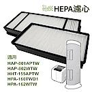 怡悅HEPA濾心 適用Honeywell HAP-801APTW HAP-802WTW