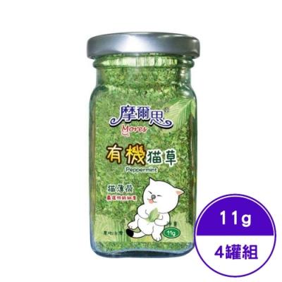 MORES摩爾思-有機貓草-細葉(11g) 有機貓草(DD361) (4罐組)