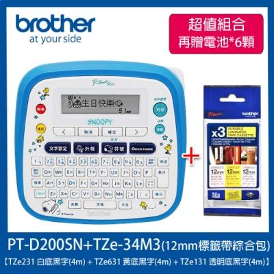 【組合】brother PT-D200SN 史努比標籤機+TZe-34M3 12mm標籤帶