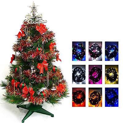 3尺特級綠松針葉聖誕樹(紅金色系配件+100燈LED燈一串)