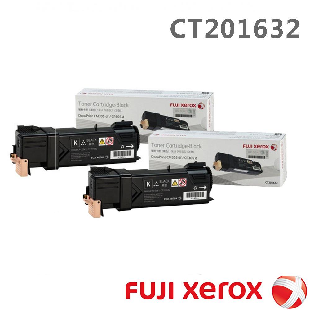 FujiXerox CT201632 黑色碳粉匣 2支超值組合