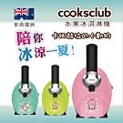 澳洲Cooksclub 卡娜赫拉水果冰淇淋機(四色可選)