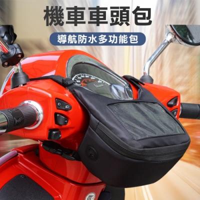 導航防水多功能包 摩托車頭前置物包 GOGORO觸控車頭包