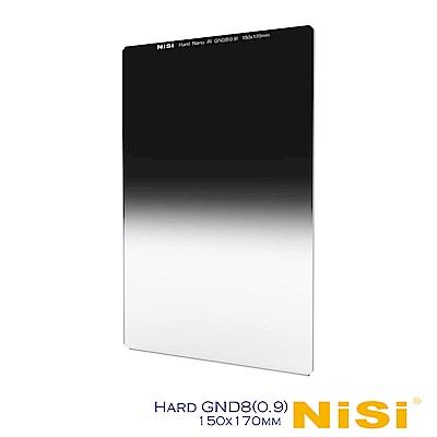 NiSi 耐司 Hard GND(8)0.9 硬式漸層減光鏡 -150x170mm