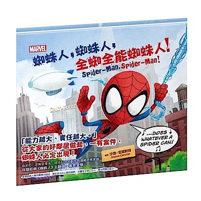 MARVEL漫威英雄繪本:蜘蛛人,蜘蛛人,全蜘全能蜘蛛人!