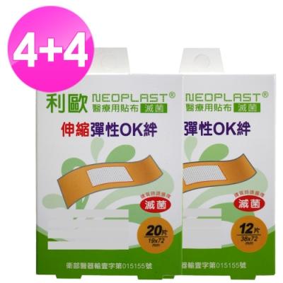 貝斯康 利歐 醫療用貼布傷口貼-滅菌伸縮布 (M款4盒80片、L款4盒48片)