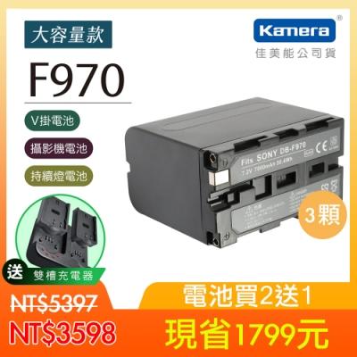 Kamera 鋰電池 for Sony NP-F970/F960 (DB-F970) 三入