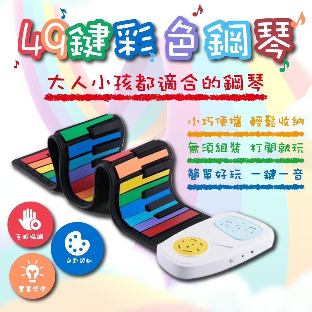 酷奇QHL-49鍵彩虹手捲鋼琴
