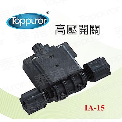 【Toppuror 泰浦樂】高壓開關(IA-15)
