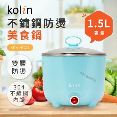 歌林Kolin不鏽鋼防燙美食鍋 KPK-HCO1