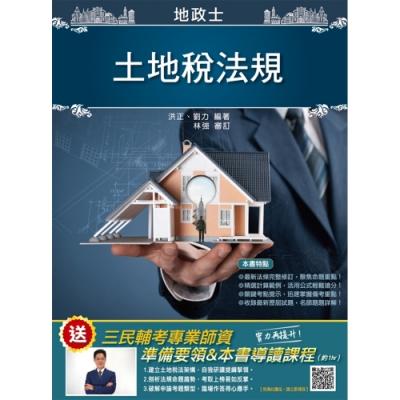 2020年土地稅法規 (地政士考試適用) (八版) (T049V19-1)