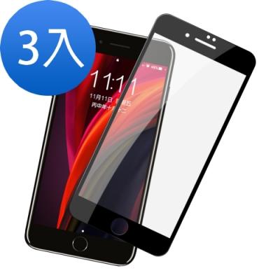 [超值3入組] iPhone SE 2020 SE2 9D 黑色 9H鋼化玻璃膜 手機 保護貼 (iPhoneSE2020保護貼 SE2保護貼 iPhoneSE2020保護貼 SE2鋼化膜 )