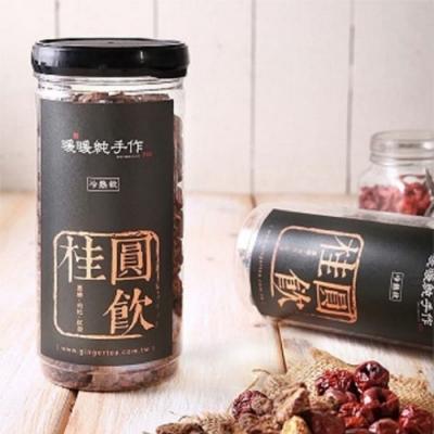 暖暖純手作 桂圓黑糖飲-罐裝(420g)含罐重