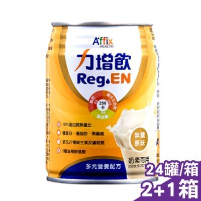 可折折價券(共三箱)力增飲 多元營養配方 (無糖原味/香甜玉米/酸甜莓果) 237ml 24罐X2+1箱
