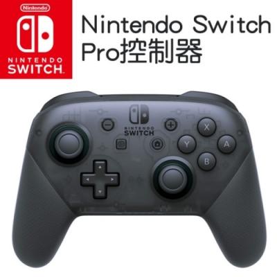 【Nintendo 任天堂】原廠Switch Pro控制器 +Joy-Con+Pro雙用控制器充電座 贈萌貓經典硬殼保護包 (顏色隨機)
