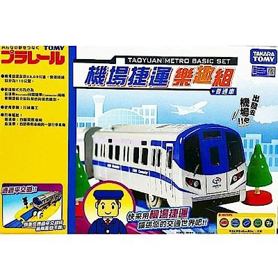 任選日本PLARAIL 鐵道王國 機場捷運樂趣組TP61886 TAKARA TOMY