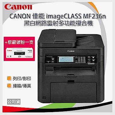 Canon MF236n 黑白網路雷射複合機+ CRG-337原廠黑色碳粉匣 組合