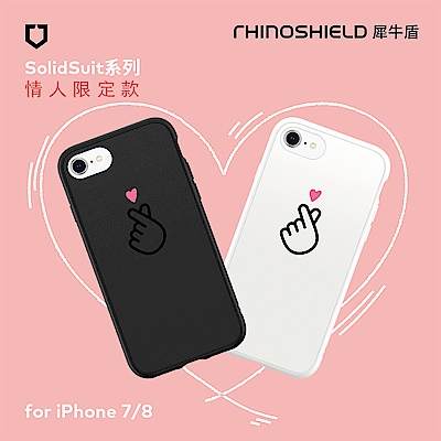 犀牛盾iPhone 8/7 Solidsuit經典防摔背蓋手機 哈特哈特
