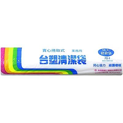 台塑 實心 清潔袋 垃圾袋 (特大) (透明) (70L) (80*90cm)