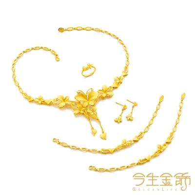 今生金飾 愛的啟程套組 黃金婚套