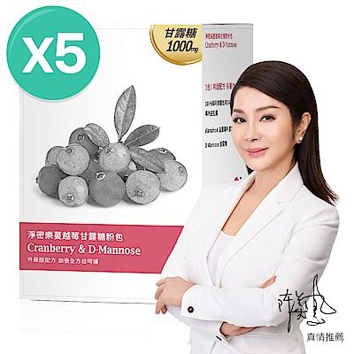 【大研生醫】淨密樂蔓越莓甘露糖粉包(24包)x5
