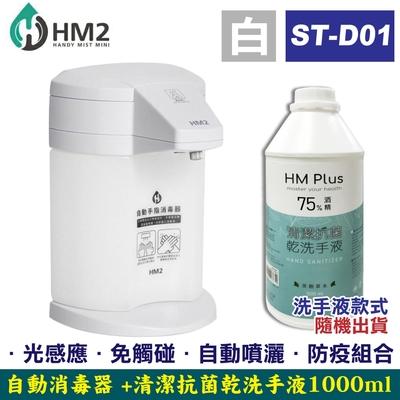 HM2 自動手指消毒器ST-D01(白色)+HM PLUS清潔抗菌乾洗手液(隨機)-1000ml/瓶