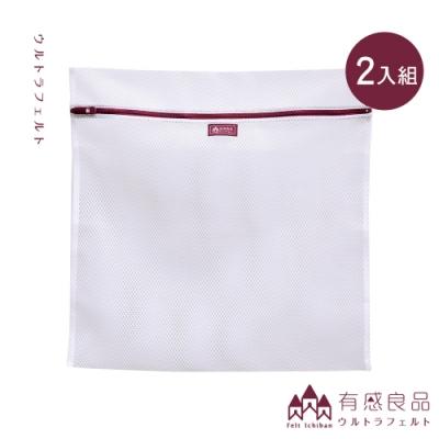 【有感良品】角型洗衣袋-60*60CM 荒目款(兩入組)