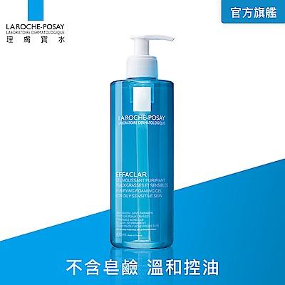 理膚寶水 青春潔膚凝膠400ml (溫和控油)