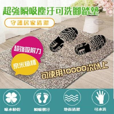 DIDA 超強瞬吸塵汙可機洗奈米纖維腳踏墊