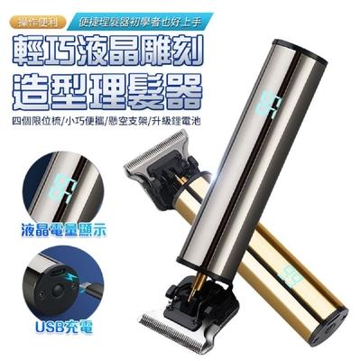 【FJ】輕巧液晶雕刻造型USB理髮器D22(附4組限位梳)