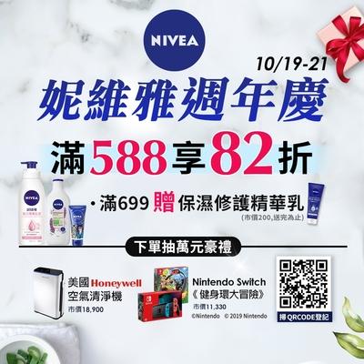 妮維雅品牌週 滿588享82折
