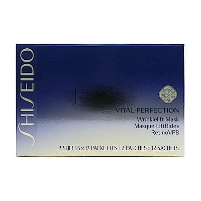 SHISEIDO資生堂 全效抗痕白金抗皺眼膜(2片*12包/每包8g)