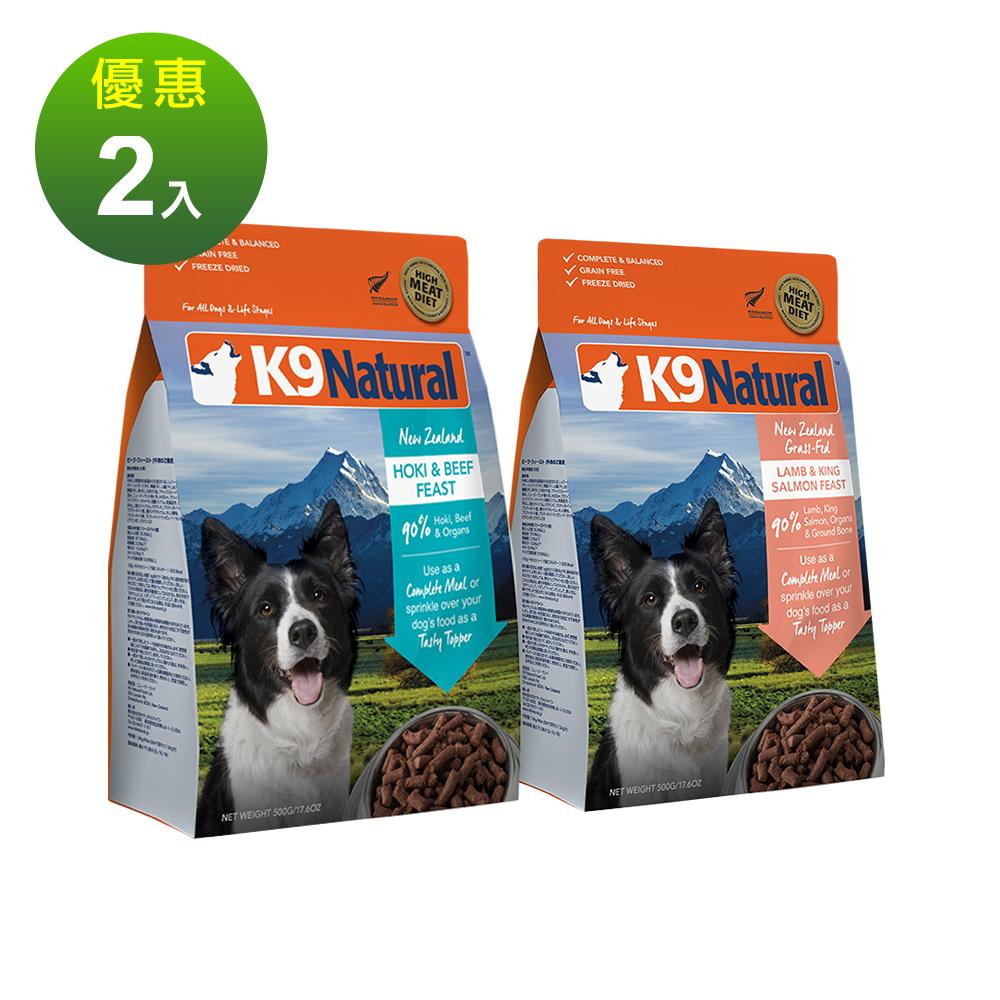 紐西蘭K9 Natural 生食餐(乾燥) 牛肉+鱈魚/羊肉+鮭魚 500g 2入