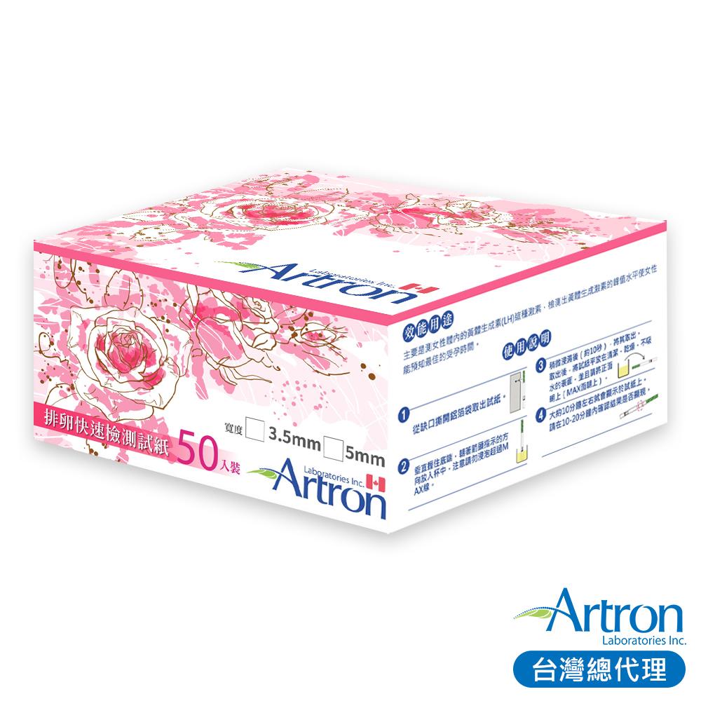 加拿大Artron雅創 5mm超寬版排卵試紙50入