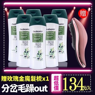[超狂贈玫瑰金限定版魔髮梳]西班牙babaria橄欖修護分岔洗髮乳400ml超值6入