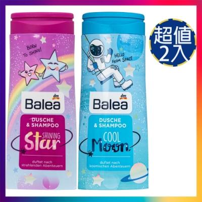 超值任選兩入組-德國Balea 芭樂雅 兒童洗髮沐浴2合1- 300ml*2(太空人/閃亮星)